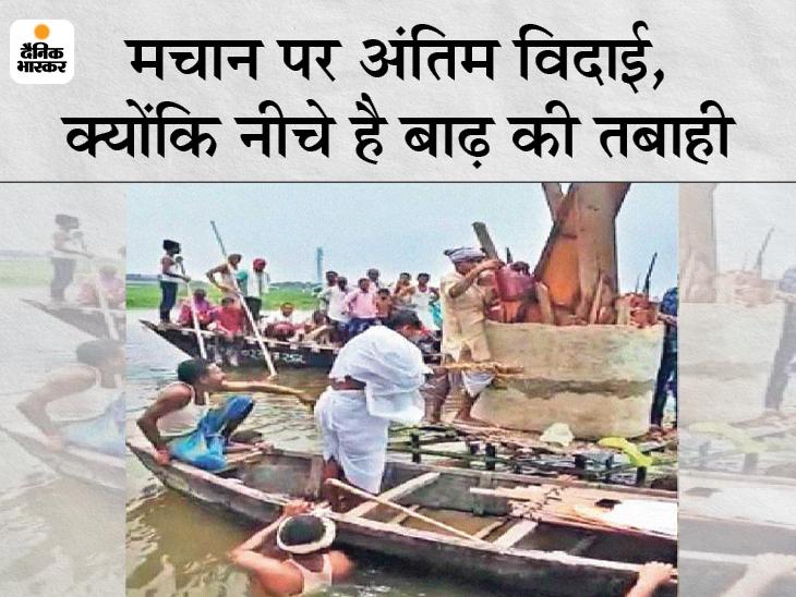 बाढ़ से घिरे महिसौत गांव में चिता जलाने के लिए नहीं मिली सूखी जमीन; अनाज रखने की कोठी में करना पड़ा शवदाह|दरभंगा,Darbhanga - Dainik Bhaskar
