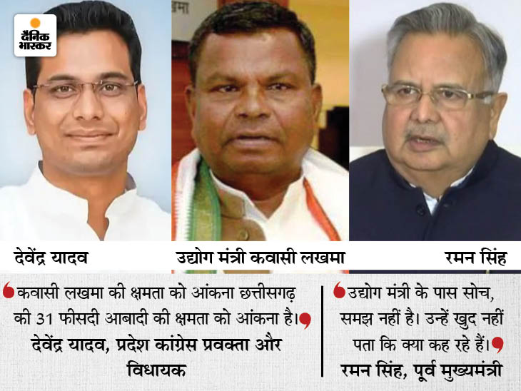 रमन सिंह के बयान पर कांग्रेस का पलटवार; कहा- कवासी लखमा 80 लाख आदिवासियों की आवाज, पूर्व CM को आत्ममंथन की जरूरत|भिलाई,Bhilai - Dainik Bhaskar