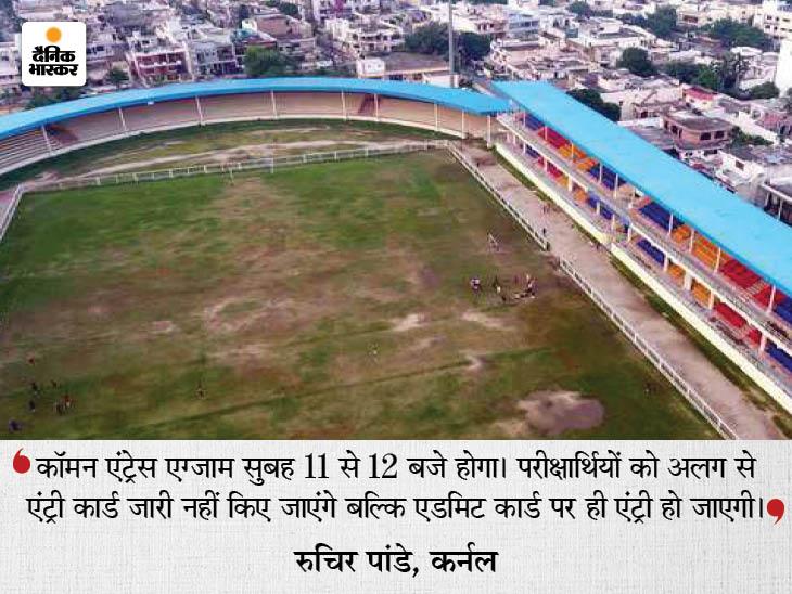 जालंधर के गुरु गोबिंद सिंह स्टेडियम में 5 जिलों के 4 हजार युवा देंगे परीक्षा; 21 जुलाई की शाम से आम लोगों के प्रवेश पर पाबंदी|जालंधर,Jalandhar - Dainik Bhaskar