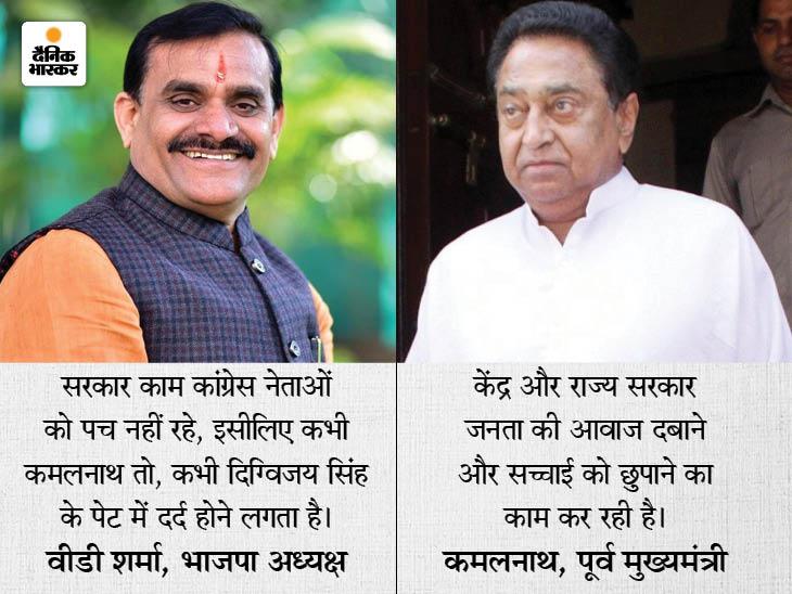 कमलनाथ का आरोप- ऑक्सीजन की कमी से मौत के आंकड़े छुपा रही सरकार; BJP अध्यक्ष बोले - सत्ता जाने से मछली की तरह तड़प रहे पूर्व CM|मध्य प्रदेश,Madhya Pradesh - Dainik Bhaskar