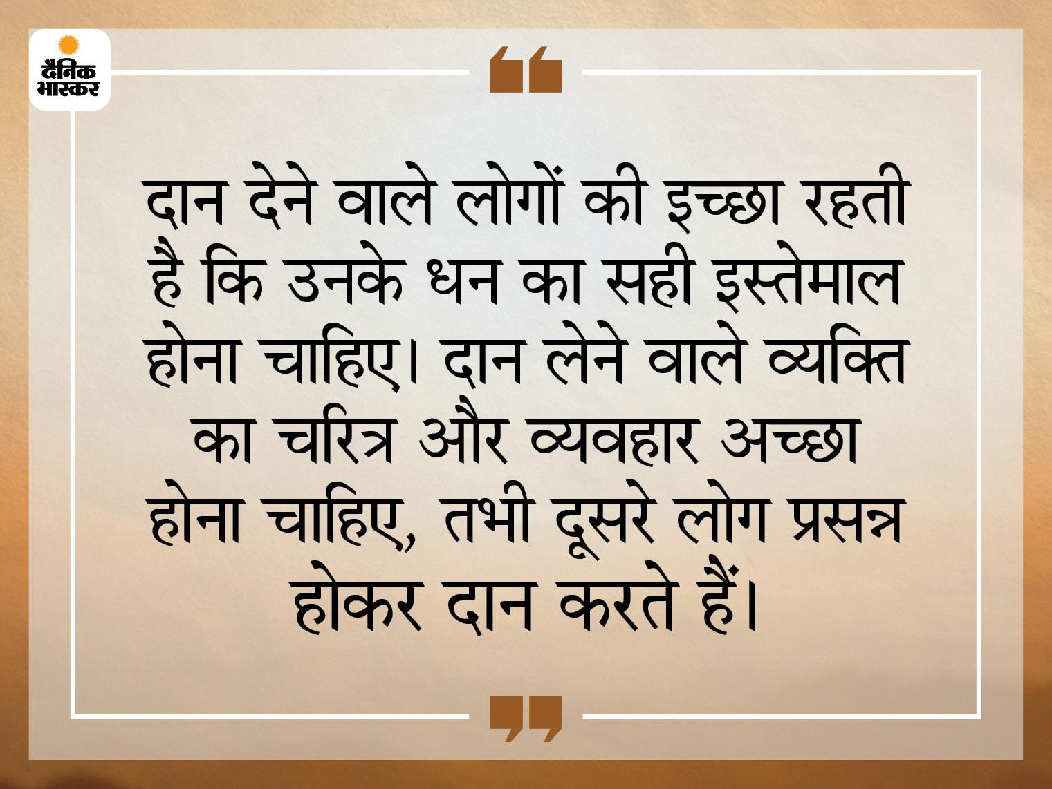 कभी-कभी बड़े सामाजिक काम करने के लिए दान मांगना पड़ता है, लेकिन लेने वाले की नीयत अच्छी होनी चाहिए धर्म,Dharm - Dainik Bhaskar