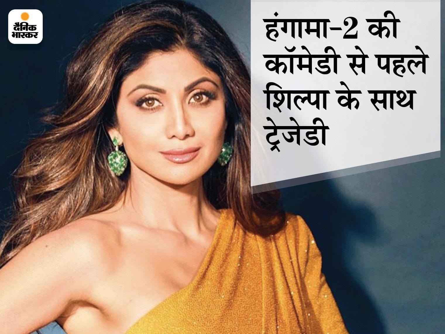शिल्पा की हंगामा-2, 23 जुलाई को रिलीज होगी, इसी दिन राज कुंद्रा की रिमांड पर फैसला आएगा|बॉलीवुड,Bollywood - Dainik Bhaskar