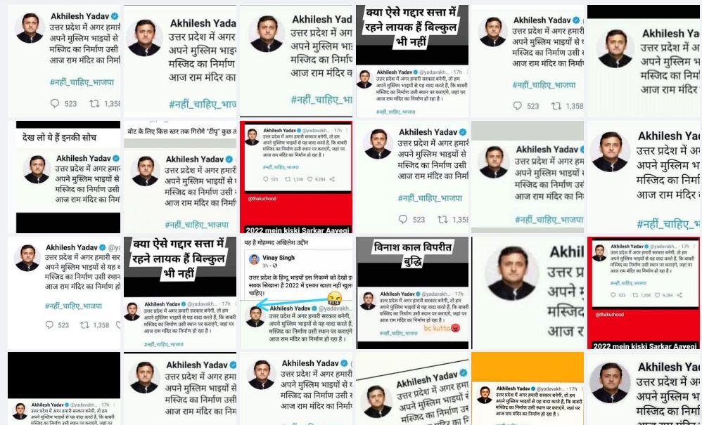 अखिलेश यादव के नाम से सोशल मीडिया पर ये ट्वीट तेजी से वायरल हो रहा है।