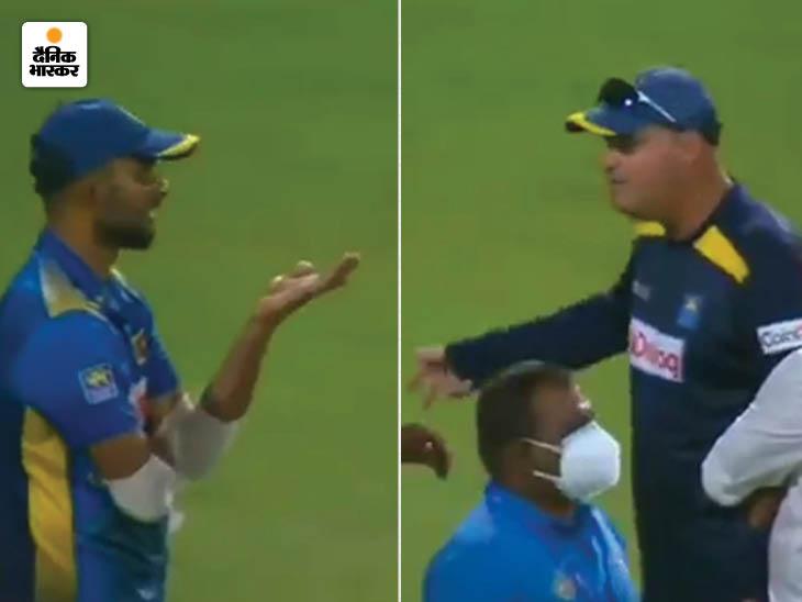 LIVE टीवी पर कोच मिकी आर्थर से बहस करते दिखे श्रीलंकाई कप्तान दासुन शनाका, भारत से मैच हारने पर झड़प|क्रिकेट,Cricket - Dainik Bhaskar