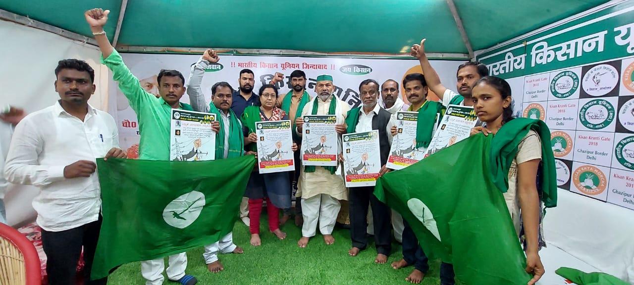 जंतर-मंतर पर 19 दिन तक चलेगी किसान संसद, बॉर्डरों से पांच बसों में बैठकर जाएंगे और आएंगे, किसानों ने सांसदों को दिया व्हिप|उत्तरप्रदेश,Uttar Pradesh - Dainik Bhaskar