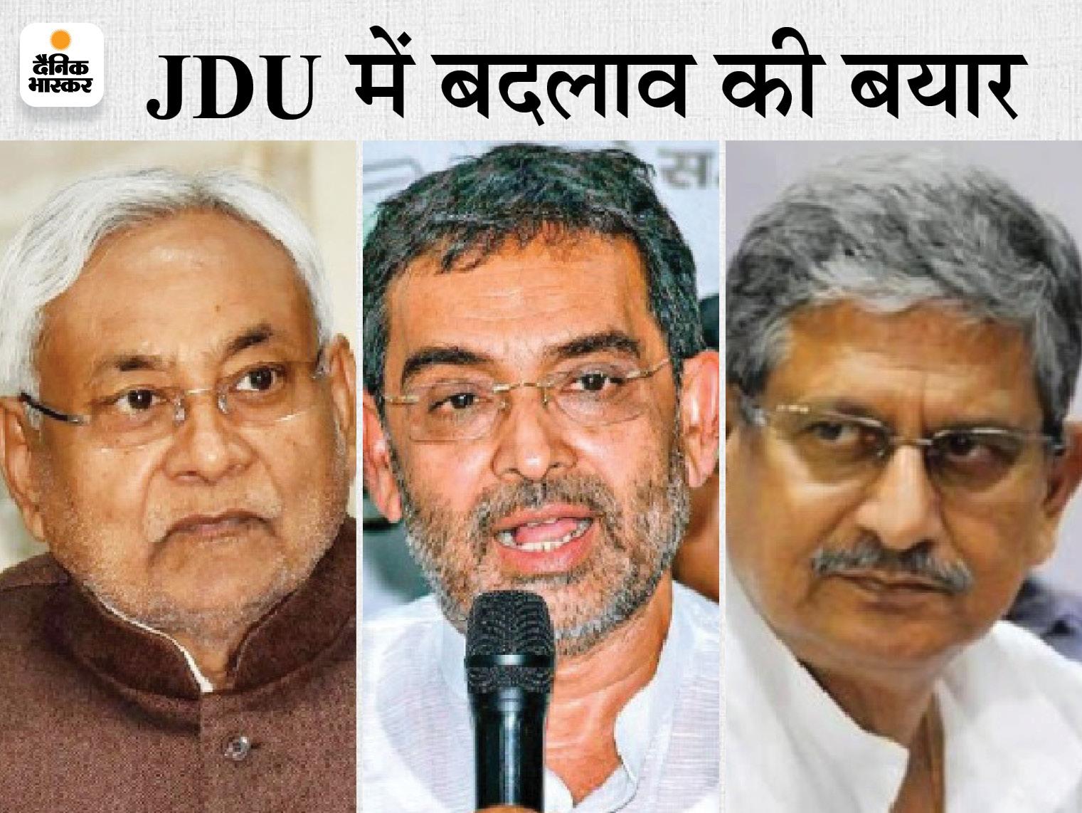 ललन सिंह को मिल सकती है JDU के राष्ट्रीय अध्यक्ष की कमान, उपेंद्र कुशवाहा बन सकते हैं प्रदेश अध्यक्ष; CM ने दिए संकेत|बिहार,Bihar - Dainik Bhaskar