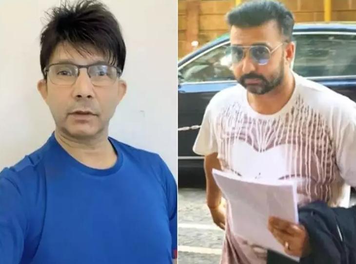राज कुंद्रा पर भड़के KRK, बोले- लाइव स्ट्रीमिंग करवाकर पोर्न की दुनिया के किंग बनना चाहते थे राज कुंद्रा, शिल्पा भाभी की जय हो!|बॉलीवुड,Bollywood - Dainik Bhaskar
