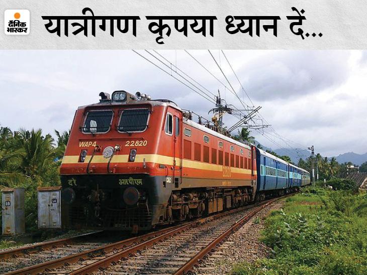 शाहजहांपुर रेलवे स्टेशन पर 22 से 28 जुलाई तक नॉन इंटरलॉकिंग का काम होने के कारण यह हुआ है। - Dainik Bhaskar
