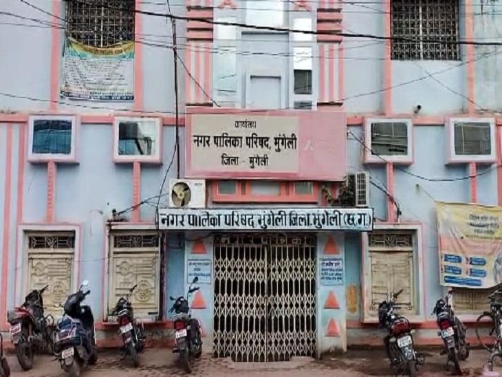 मुंगेलीनगर पालिका अध्यक्ष, तत्कालीन CMO समेत 6 लोगों पर केस दर्ज करवाने के निर्देश; कलेक्टर ने जांच रिपोर्ट के बाद की कार्रवाई|छत्तीसगढ़,Chhattisgarh - Dainik Bhaskar