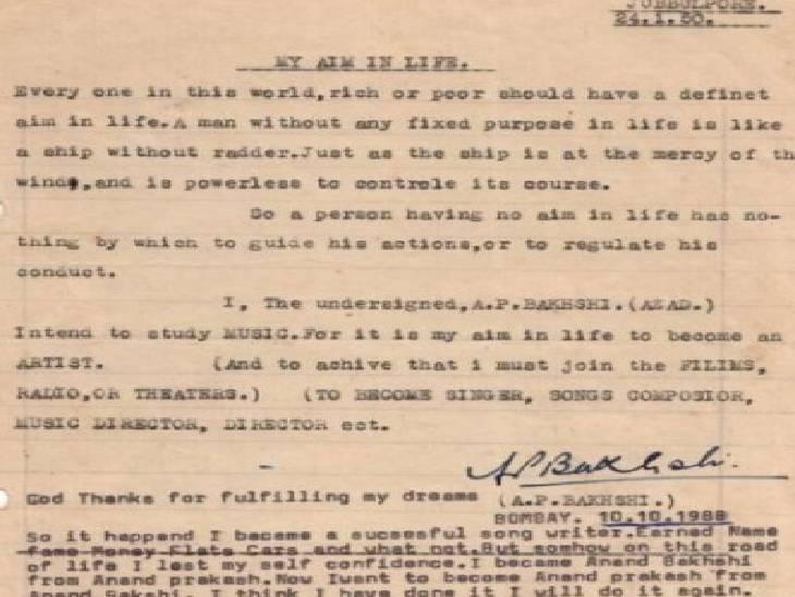 आनंद बख्शी ने 'जिंदगी का मकसद' नाम से घोषणा पत्र तैयार किया था।