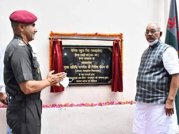 MP के रीवा में बेटियों के लिए खुले सैनिक स्कूल में प्रवेश के द्वार, विधानसभा अध्यक्ष ने किया कन्या छात्रावास का लोकार्पण|रीवा,Rewa - Dainik Bhaskar