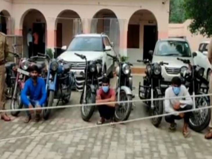 ग्रेटर नोएडा में वाहन चोर गिरोह के पास से मिलीं 9 बुलेट समेत 16 बाइक, दो कार; डिमांड के हिसाब से करते थे चोरी, वेस्ट यूपी के गांवों में बेच देते थे गौतम बुद्ध नगर,Gautambudh Nagar - Dainik Bhaskar