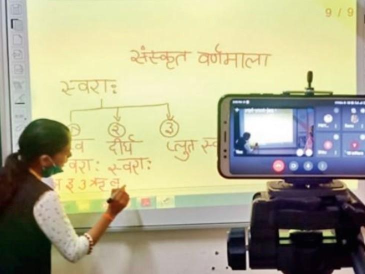 यहां मैथ्स-साइंस के साथ आयुर्वेद की भी पढ़ाई, कम्प्यूटर भी संस्कृत में, एडमिशन के लिए 4 गुना वेटिंग|भोपाल,Bhopal - Dainik Bhaskar