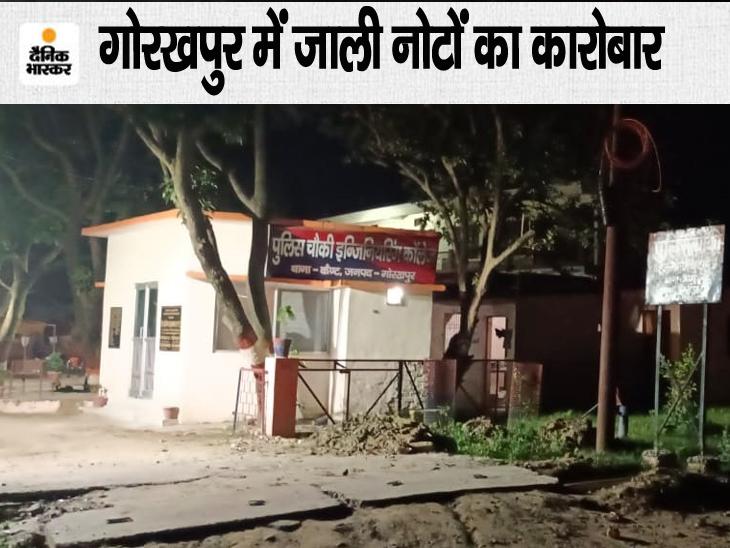 बांग्लादेश से बिहार होते हुए आ रही नोटों की खेप, गोरखपुर बना हब; IB ने जांच के लिए शहर में डाला डेरा|गोरखपुर,Gorakhpur - Dainik Bhaskar