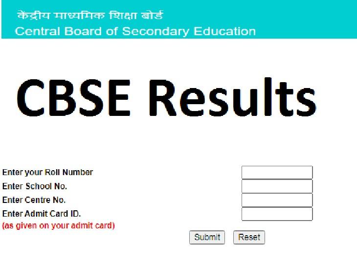 CBSE बोर्ड के 10वीं का रिजल्ट 1-2 दिन में; 12वीं के रिजल्ट के लिए स्कूलों को 22 जुलाई तक करना होगा मार्क्स मॉडरेशन, लेट हुआ तो स्कूलों पर होगी कार्रवाई|पटना,Patna - Dainik Bhaskar