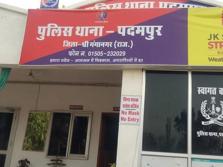 श्रीगंगानगर का पदमपुर पुलिस थाना। - Dainik Bhaskar