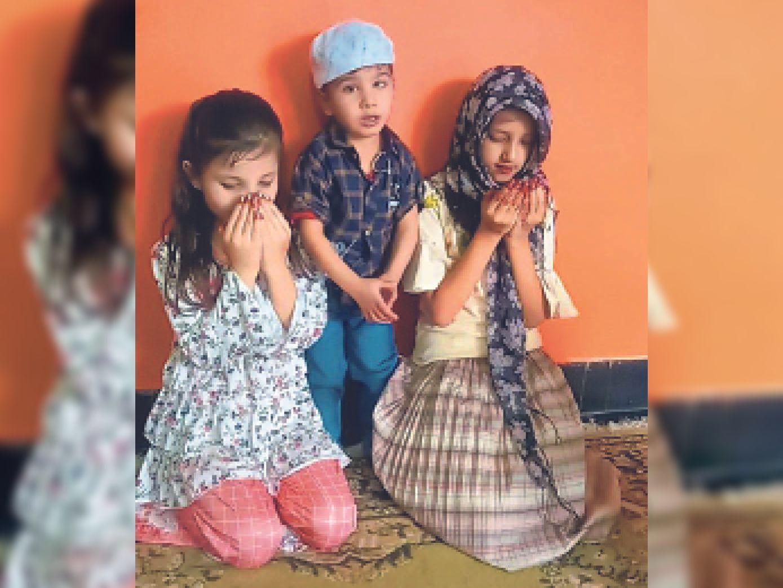ईद पर बच्चों ने भी घर पर नमाज अदा की। - Dainik Bhaskar