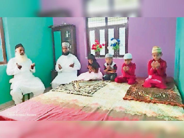 अपने घरों में ईद उल अजहा का नमाज अदा करते हुए । - Dainik Bhaskar