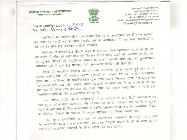सांसद द्वारा लिखा गया पत्र जिसमें ग्वालियर के दो बड़े अस्पतालाें के नामकरण की मांग की गई है।