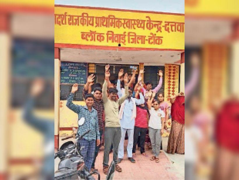प्राथमिक स्वास्थ्य केंद्र दत्तवास पर चिकित्सक के देरी से आने के कारण प्रदर्शन करते ग्रामीण। - Dainik Bhaskar