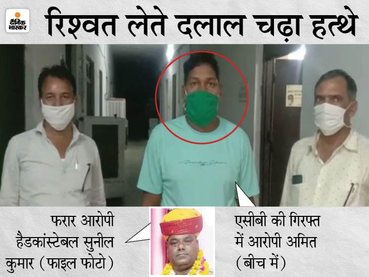 10 हजार रुपए की रिश्वत लेते दलाल गिरफ्तार, जेल भेजा; ASI की ट्रेनिंग कर रहे हेड कॉन्स्टेबल की भी ACB को तलाश, चोरी के मुकदमे में ली थी रिश्वत|अजमेर,Ajmer - Dainik Bhaskar