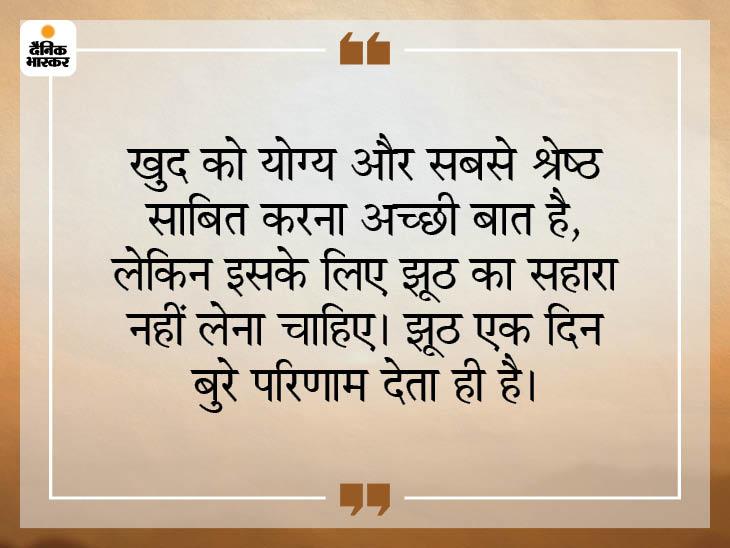 एक-दूसरे से प्रतिस्पर्धा करना ठीक है, लेकिन दूसरे को हराने के लिए गलत काम न करें धर्म,Dharm - Dainik Bhaskar