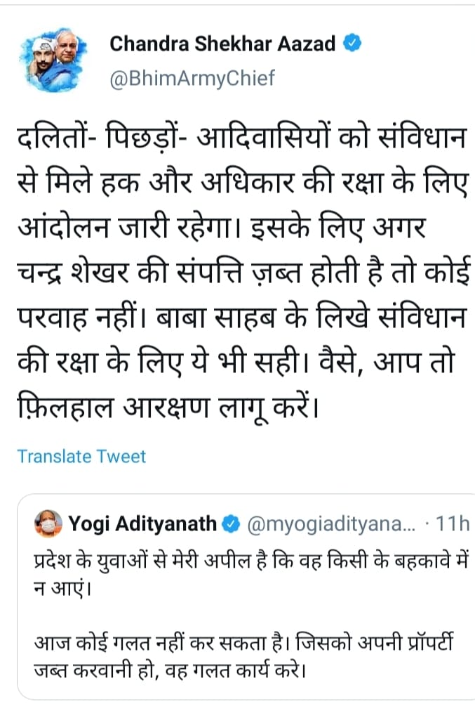 Bhim Army Chief Chandrashekhar's Tweet