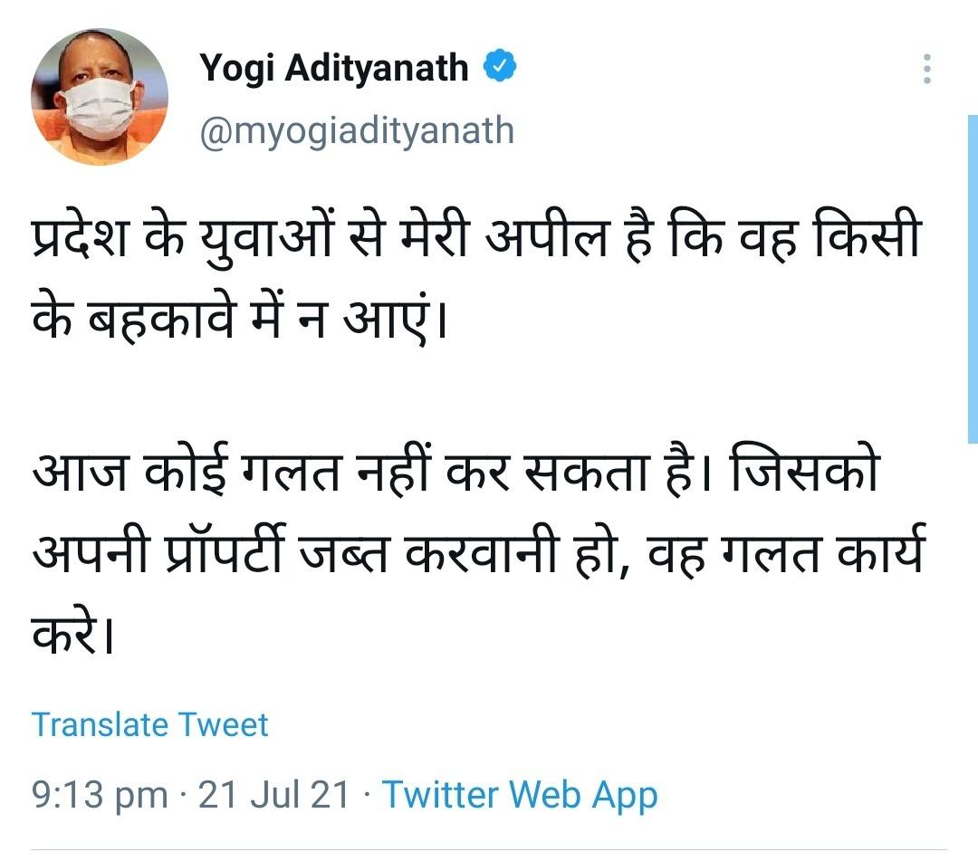 CM Yogi Adityanath's tweet