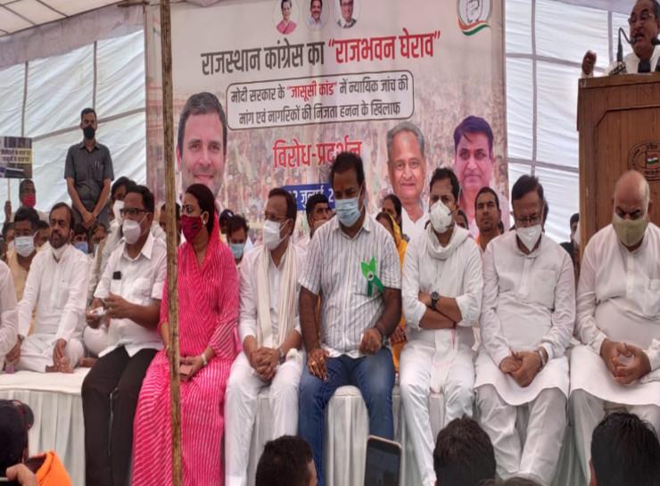 कांग्रेस ने जयपुर में राजभवन पर दिया धरना, राज्यपाल को बताया मोदी का एजेंट, प्रदेशाध्यक्ष डोटासरा ने कहा- केंद्र सरकार ने सबसे बड़े जासूस का दर्जा हासिल किया|जयपुर,Jaipur - Dainik Bhaskar