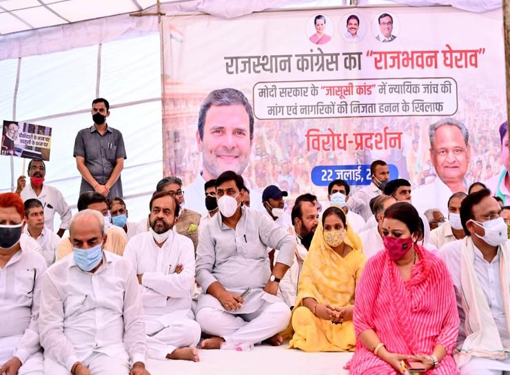धरनास्थल पर गोविंद सिंह डोटासरा व कांग्रेस सरकार के अन्य मंत्री व विधायक