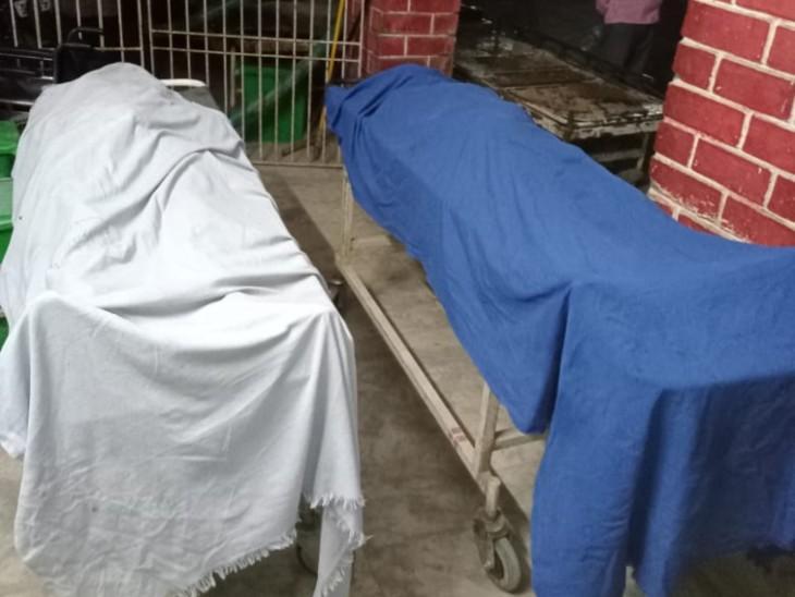 अस्पताल में दोनों का शव। - Dainik Bhaskar