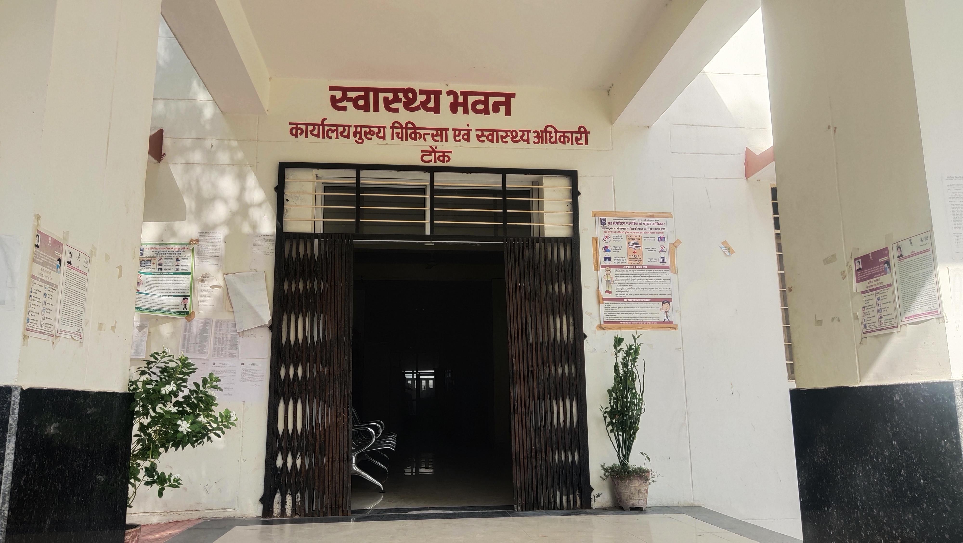 सीएमएचओ कार्यालय। - Dainik Bhaskar