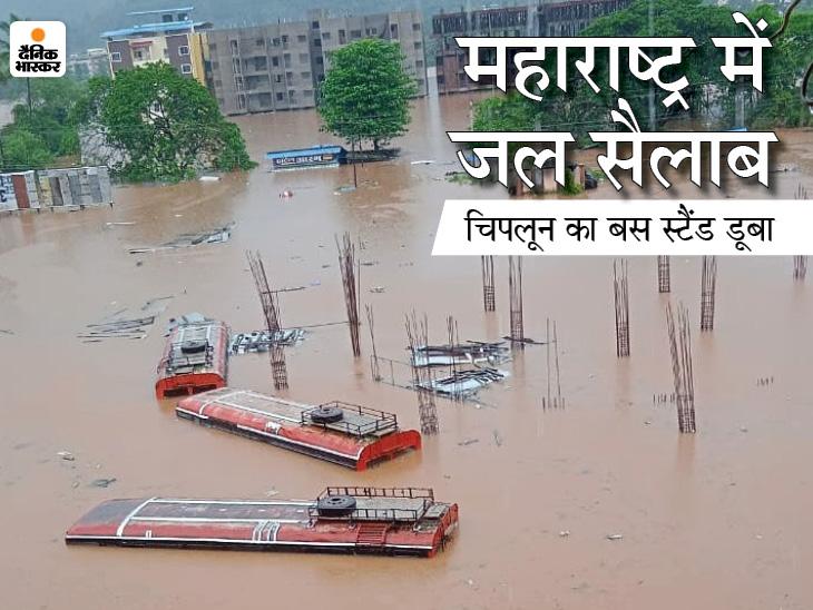 रत्नागिरी का चिपलून शहर बाढ़ में डूबा, सड़कों पर 15 फीट पानी; 2 लाख से ज्यादा लोग घरों में फंसे|देश,National - Dainik Bhaskar