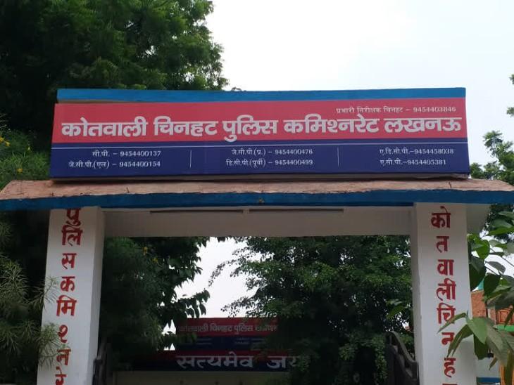 लखनऊ के चिनहट थाना क्षेत्र में 3 लाख की लूट। - Dainik Bhaskar