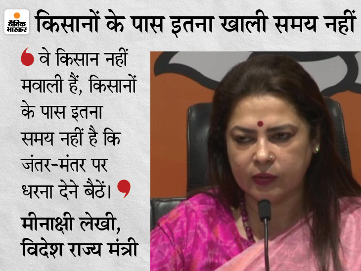 केंद्रीय मंत्री मीनाक्षी लेखी बोलीं- जंतर-मंतर पर प्रदर्शन कर रहे किसान नहीं, मवाली हैं; विवाद के बाद बयान वापस लिया|देश,National - Dainik Bhaskar