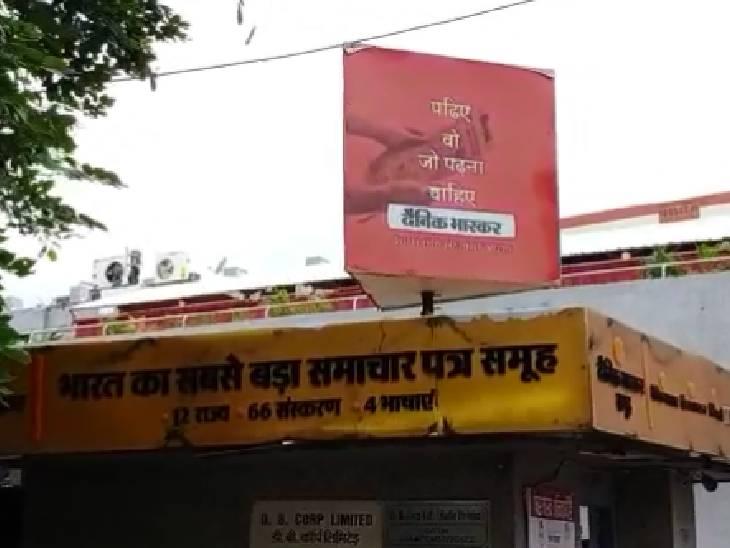 भोपाल दफ्तर में रिपोर्टिंग-डेस्क टीम का काम रोकने की कोशिश, मोबाइल जब्त; नाइट शिफ्ट में काम करने वाली टीम को दोपहर 1 बजे तक रोके रखा|मध्य प्रदेश,Madhya Pradesh - Dainik Bhaskar