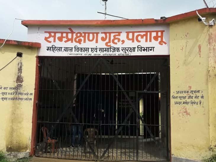 सात माह पहले आरोपी नाबालिग को रांची रिमांड होम से पलामू रिमांड होम में शिफ्ट किया गया था। (फाइल) - Dainik Bhaskar
