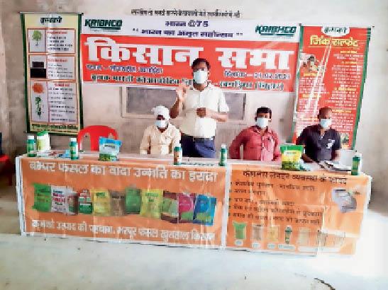 किसानों को उन्नत खेती का गुर सिखाते कृभकों के क्षेत्रीय पदाधिकारी। - Dainik Bhaskar