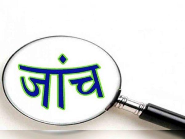 शिकायत पर एमबीएस अधीक्षक की कार्रवाई। - Dainik Bhaskar