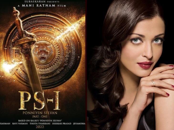 ऐश्वर्या राय ने शुरू की पोन्नियिन सेल्वन की शूटिंग, 500 करोड़ के बड़े बजट में बन रहा है मणि रत्नम का ड्रीम प्रोजेक्ट|बॉलीवुड,Bollywood - Dainik Bhaskar