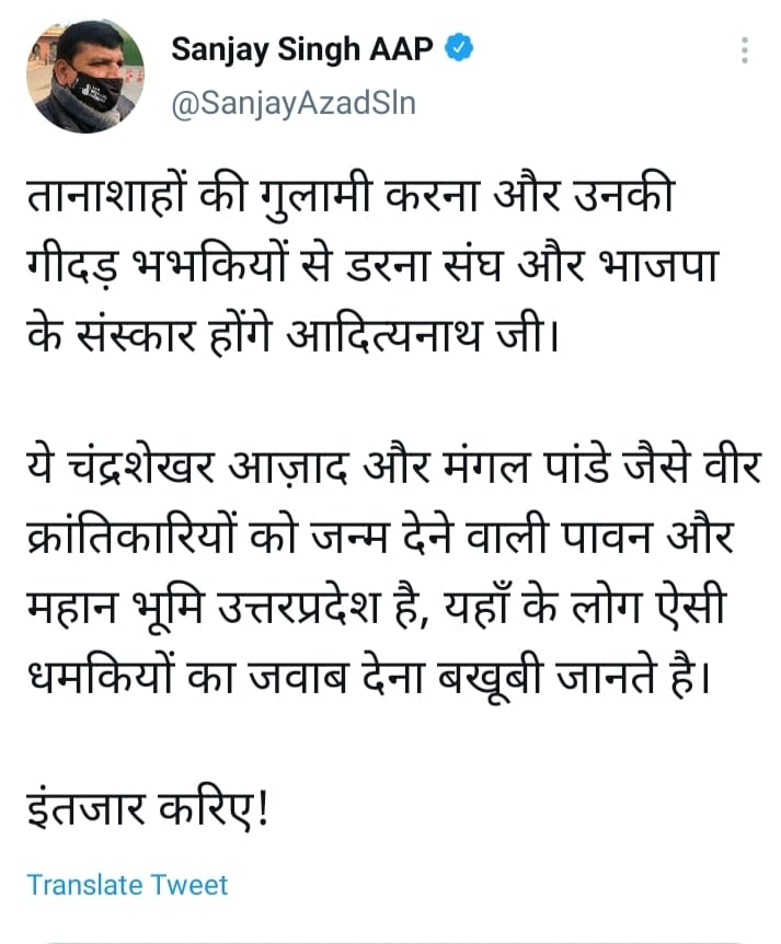 Tweet of Aam Aadmi Party MP Sanjay Singh