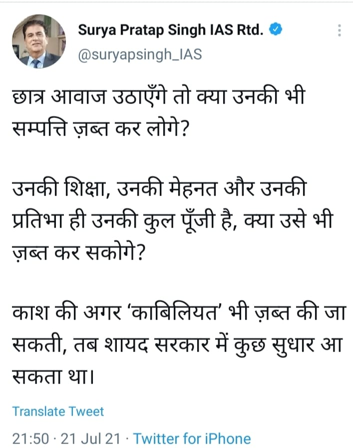 Former bureaucrat Surya Pratap Singh's tweet