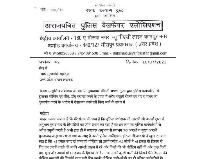 पुलिस वेलफेयर एसोसिएशन की ओर से पहले लिखा गया पत्र।