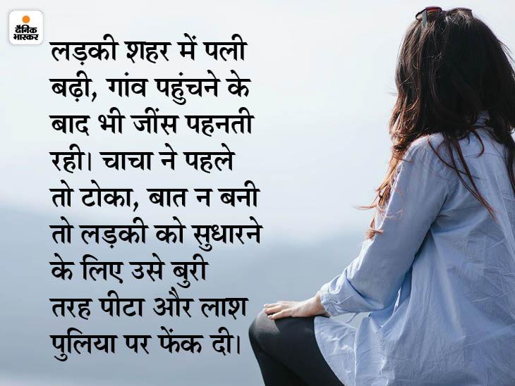 आज भी औरतें मर्जी से कपड़े नहीं पहन सकतीं, पुरुष ही उनका ड्रेस कोड तय करते हैं; अगर किसी ने गुस्ताखी की तो सजा भी मिलती है|DB ओरिजिनल,DB Original - Dainik Bhaskar