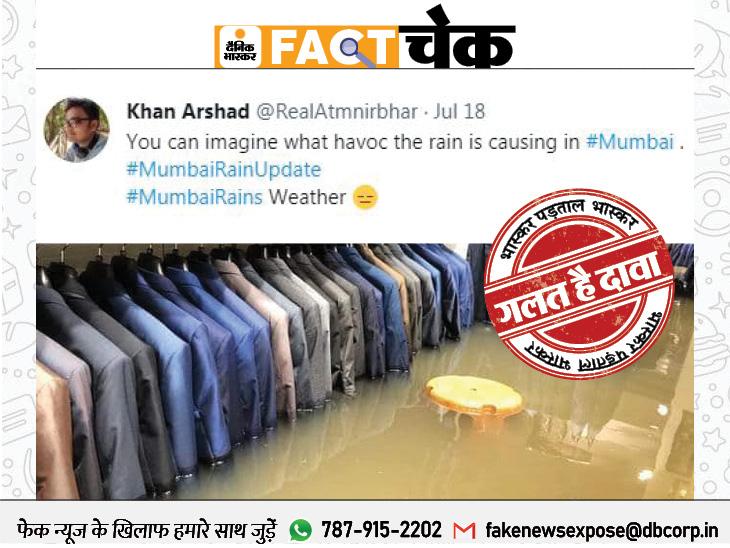 मुंबई में कपड़ों के शोरूम में घुसा बारिश का पानी, फोटो हुआ वायरल; जानिए इसकी सच्चाई|फेक न्यूज़ एक्सपोज़,Fake News Expose - Dainik Bhaskar