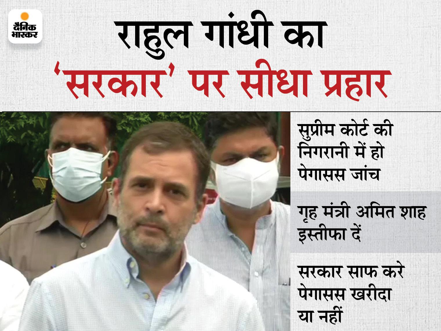 राहुल गांधी ने कहा- मेरा फोन टैप हुआ, सुप्रीम कोर्ट की निगरानी में जांच की जाए; गृह मंत्री का इस्तीफा मांगा|देश,National - Dainik Bhaskar