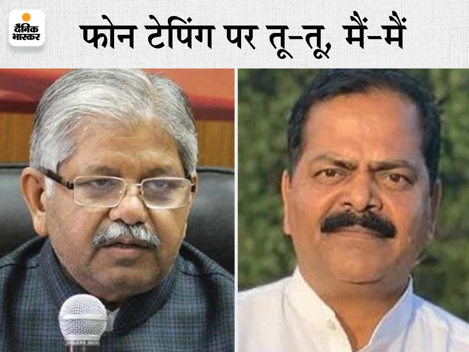 नेता प्रतिपक्ष ने कहा- टेपिंग के डर से कोई फोन से बात नहीं करना चाहता, कांग्रेस बोली- उल्टा चोर कोतवाल को डांटे|रायपुर,Raipur - Dainik Bhaskar