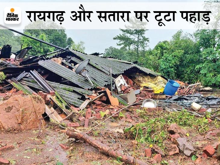 रत्नागिरी में बाढ़ का पानी कोविड हॉस्पिटल में घुसा, 8 मरीजों की मौत; रायगढ़ और सतारा में लैंडस्लाइड से 44 की जान गई|महाराष्ट्र,Maharashtra - Dainik Bhaskar