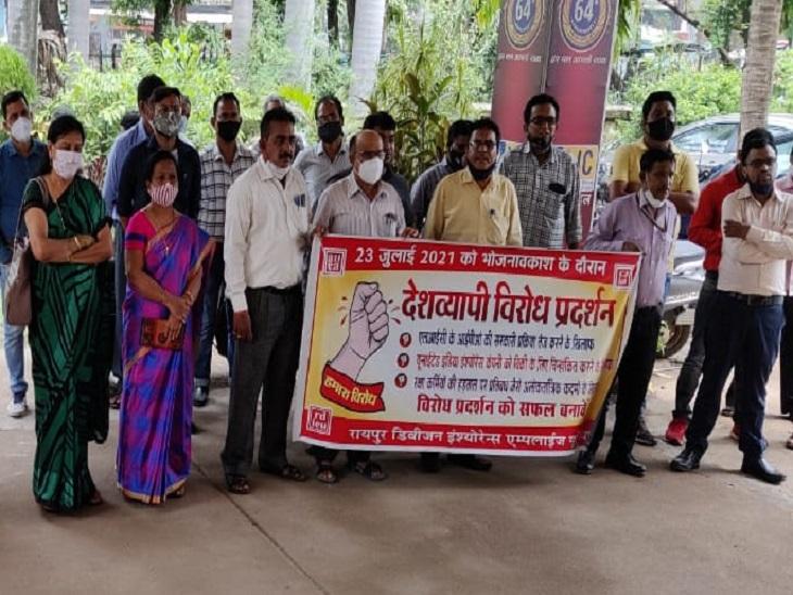 रायपुर में एलआईसी कर्मचारियों ने जगह-जगह प्रदर्शन किया, आईपीओ लाने की कोशिश को बताया चौतरफा हमला|रायपुर,Raipur - Dainik Bhaskar