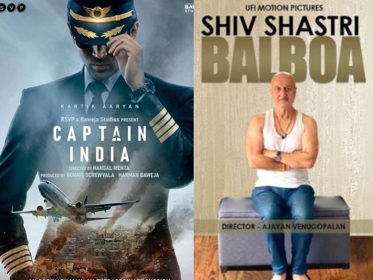 कार्तिक आर्यन की नई फिल्म 'कैप्टन इंडिया' का पहला पोस्टर हुआ रिलीज, अनुपम खेर की 519वीं फिल्म 'शिव शास्त्री बाल्बोआ' का फर्स्ट लुक आउट|बॉलीवुड,Bollywood - Dainik Bhaskar